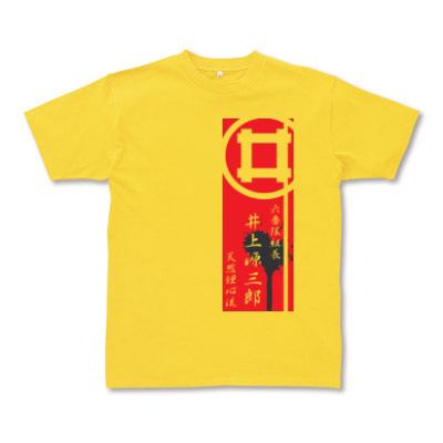 幕末Tシャツ 通販