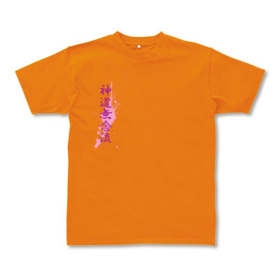 神道無念流 Tシャツ