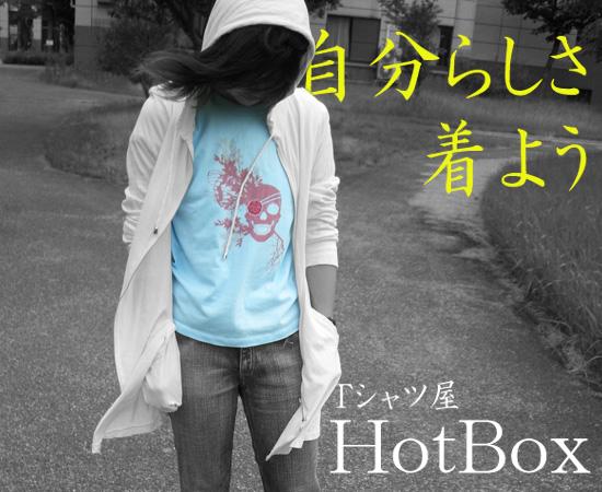 Tシャツ屋HotBoxのTOP画像