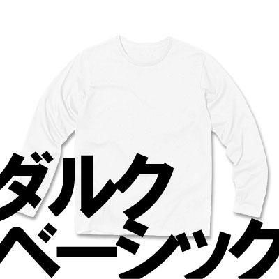 ダルクベーシック ロングシャツ
