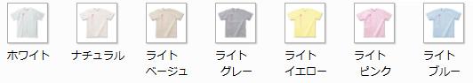 半袖Tシャツライトカラー