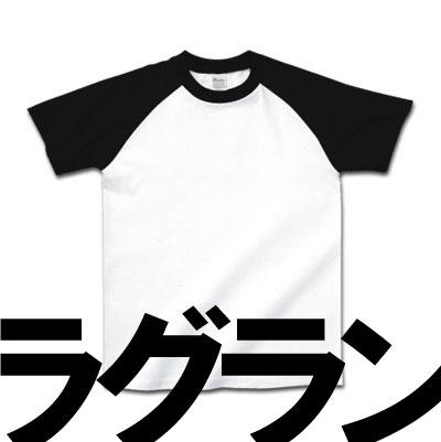 ラグランTシャツ ファッションアイテム