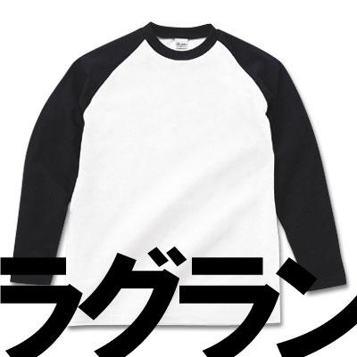 ラグランロングシャツ