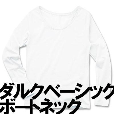 DALUCベーシックボートネックロングTシャツ