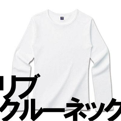 リブクルーネックロングシャツ