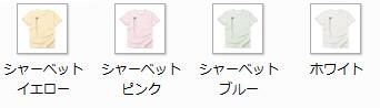 DALUCシャツ ライトカラーバリエーション