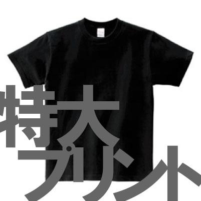 特大プリントTシャツ