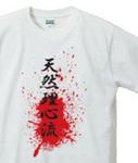 剣術文字Tシャツ「天然理心流」赤黒