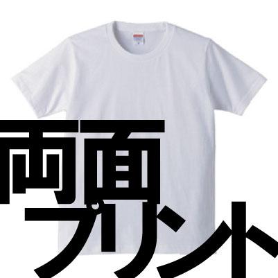両面プリントTシャツ