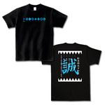 新選組 両面Tシャツ黒