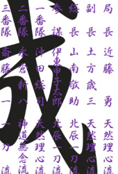 幕末グッズ通販「新撰組隊士」紫黒