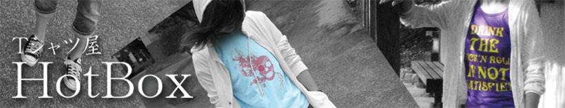Tシャツ屋HotBox ホットボックス