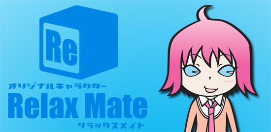 RelaxMate リラックスメイト オリジナルキャラクター