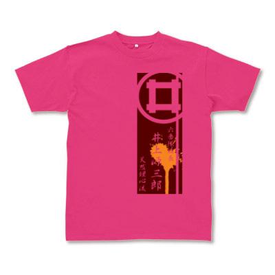 新撰組Tシャツ 源さん