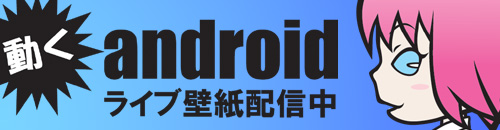 androidライブ壁紙