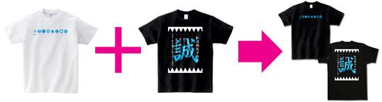 二つのデザインを両面Tシャツに
