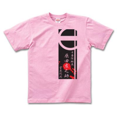 原田左之助 Tシャツ