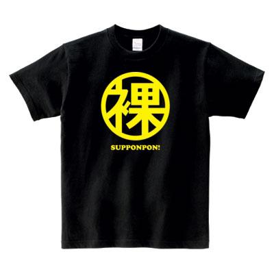 裸Tシャツ 黄色