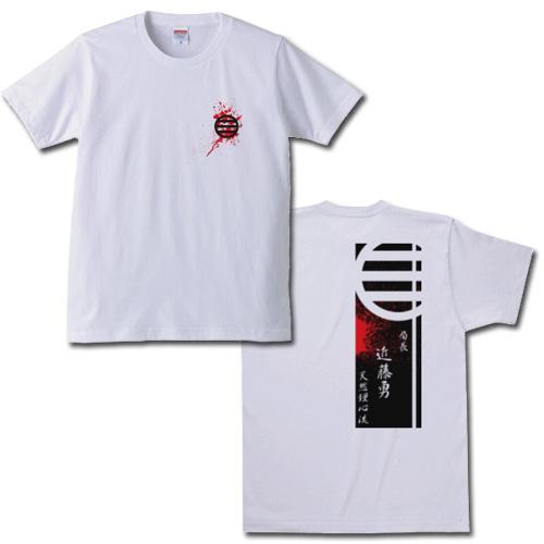 幕末デザイン 両面プリントTシャツ 近藤勇