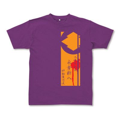 永倉新八Tシャツ