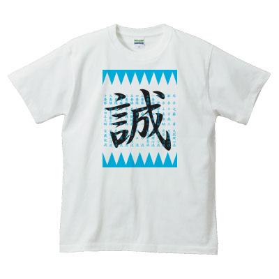 幕末デザインTシャツ「新撰組隊士」青黒