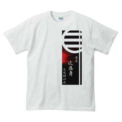 新撰組局長近藤勇 Tシャツ