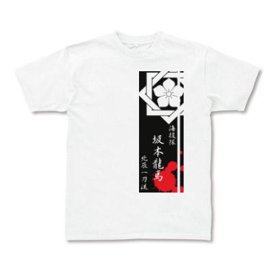 幕末 龍馬Tシャツ